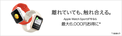 applewatch20160209.png