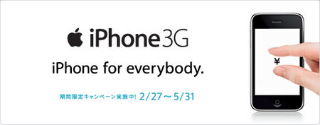 everybody_iphone3g.jpg