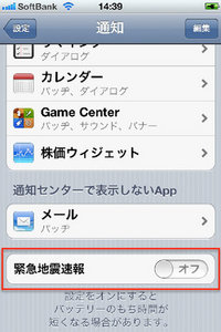 ios5_quake_warning_1-thumb-320x480-39866.jpg