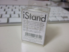istand_02.JPG