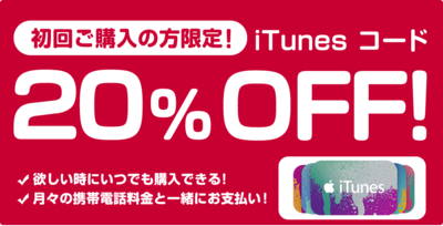itunes_code_campaign_20.png