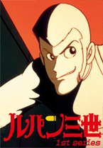 show_poster_art_lupin_the_third_part_1.jpg